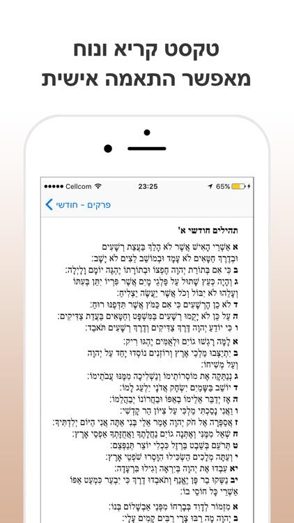 iPray Tehilim screenshot-4
