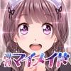 恋愛タップコミュニケーションゲーム 週刊マイメイド