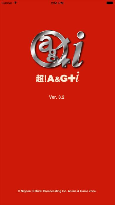 超!A&G+i ScreenShot0