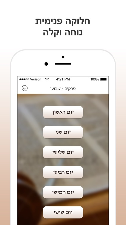 iPray Tehilim screenshot-3