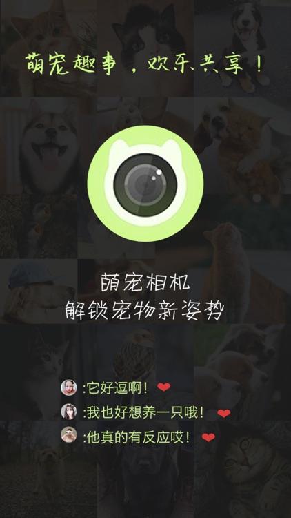 萌宠相机(解锁版) screenshot-3