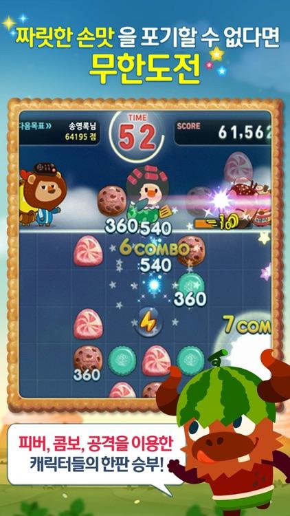 모두의쿠키: 사천성이 달라졌어요 for Kakao screenshot-3