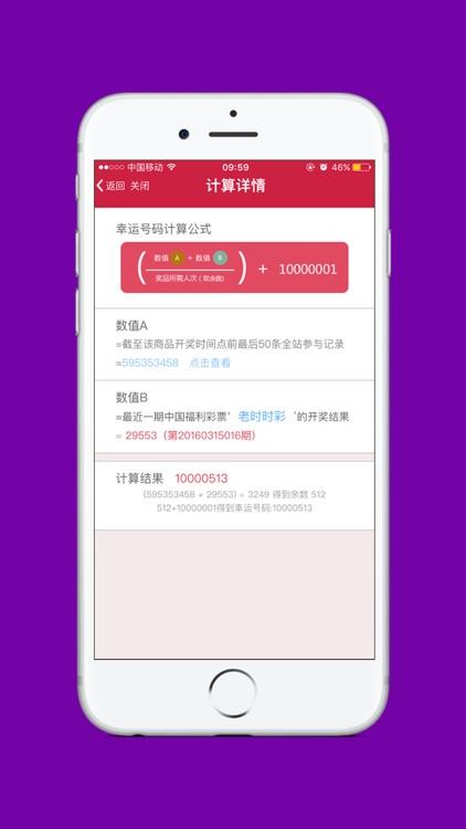 一块夺宝-全民天天一元零钱来云购 screenshot-3