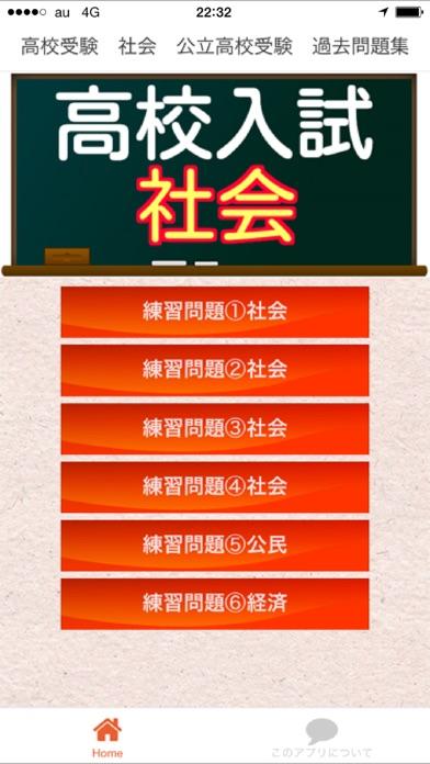高校入試 社会科(歴史・経済・公民) 過去問題集2016スクリーンショット1