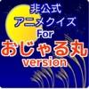 非公式アニメクイズforおじゃる丸 version
