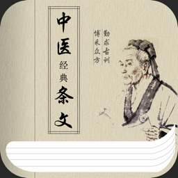 中医经典条文