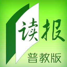 华文读报 - 普教版