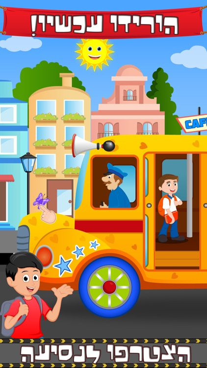 Hebrew Wheels on the Bus Go Round - Nursery Rhymes for kids screenshot-3