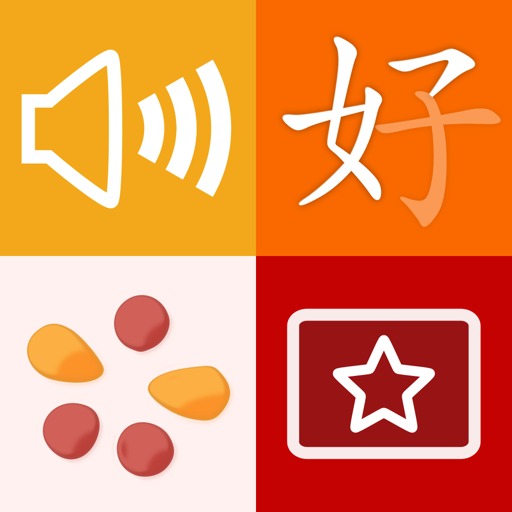 trainchinese Desktop Chinese Dictionary and Flash Cards