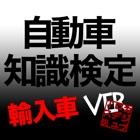 自動車知識検定 輸入車 ver icon
