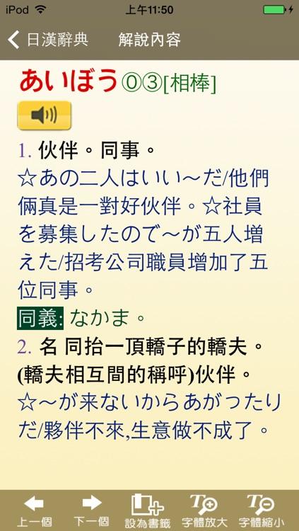 新時代日漢辭典(發音版)