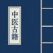 85.中医古籍大全 - 万卷中医古籍传世!