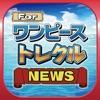 ブログまとめニュース速報 for ワンピース トレジャークルーズ(トレクル)