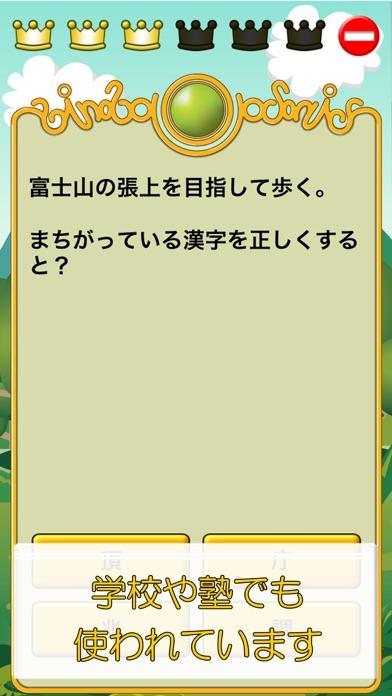 ビノバ 国語-小学生,6年生- 漢字や文法をドリルで勉強スクリーンショット2