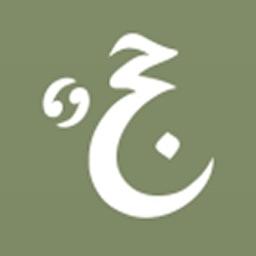 Amir Hajj Guide