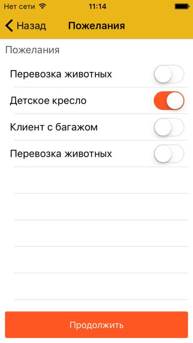 Такси ЕдемСкриншоты 3