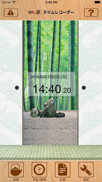Wa-算タイムレコーダー【無料で利用可能】のスクリーンショット3