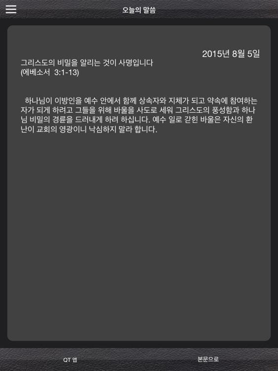 두란노 성경&사전 for iPad screenshot-3