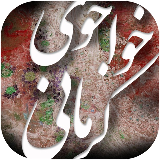 دیوان اشعار خواجوی کرمانی