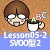 誰でもわかるTOEIC(R) TEST 英文法編 Lesson05 (Topic2-3:SVOO型の動詞・注意点)