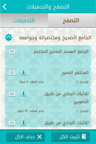 موسوعة صحيح البخاري - náhled
