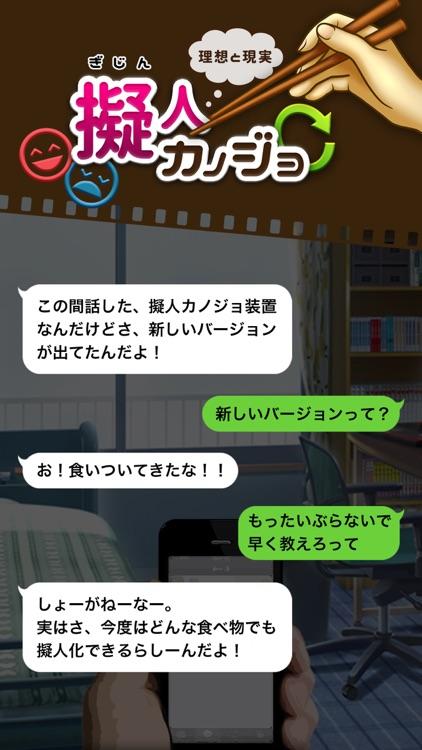 擬人カノジョ ~理想と現実~【美少女*放置育成ゲーム】