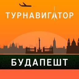 Будапешт - путеводитель, оффлайн карта, разговорник, метро - Турнавигатор