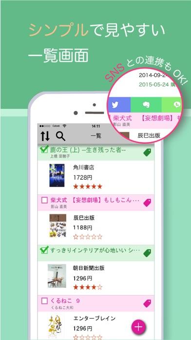本の検索・登録・管理-Cubook シンプル管理の本ログアプリのスクリーンショット1