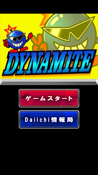 ダイナマイト【Daiichiレトロアプリ】のスクリーンショット2