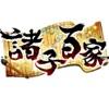 中国文化之诸子百家