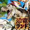 うごく図鑑!恐竜ランド - iPhoneアプリ