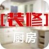 厨房装修-最美的厨房装修,家居家装设计