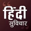 Hindi suvichar,thoughts