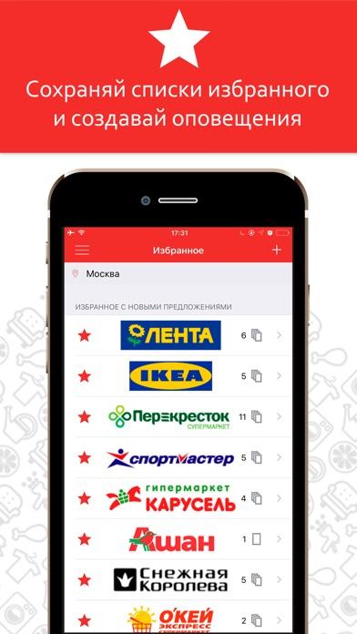 Tiendeo-Предложения и магазины Скриншоты6