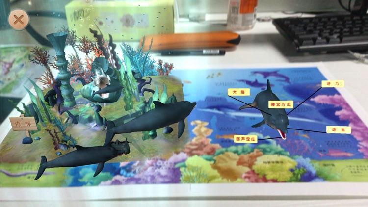 探秘海洋世界 screenshot-4