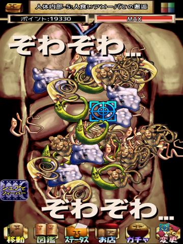 きせいちゅうどく:寄生虫がぞわぞわ蠢く放置ゲームのおすすめ画像4