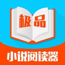 极品小说阅读器 - 海量在线流行连载全本小说免费看