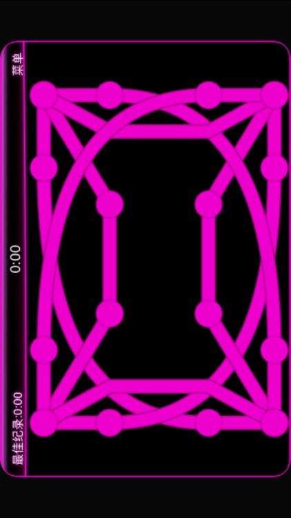 一笔画 - 史上最难连线游戏 screenshot-3