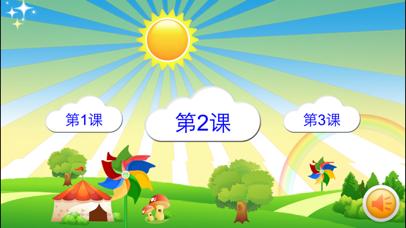儿童识字(学习最常用的100个汉字)