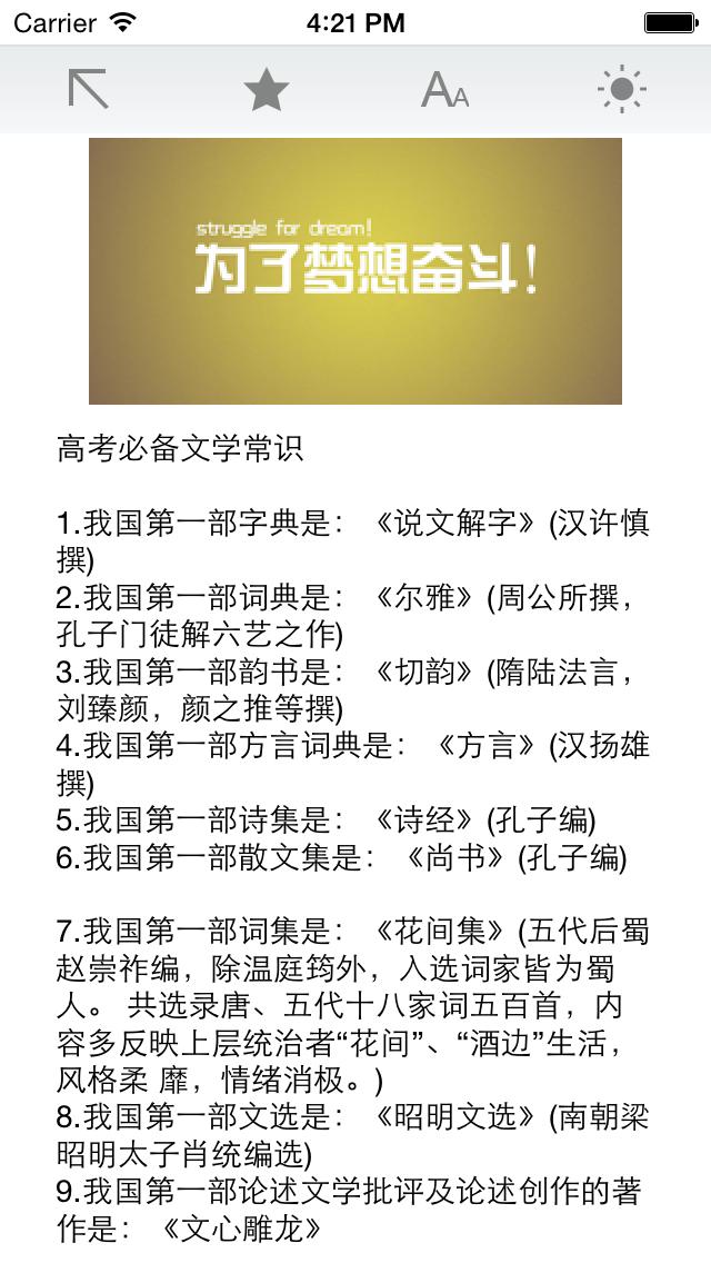 Screenshot #3 pour 高考必备资料大全