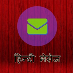 Hindi Messages - Only In Hindi Language
