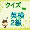 クイズ for 英検2級