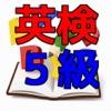 英検5級 問題集