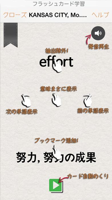 英単語抽出機:スマートプッシュ英語単語帳のおすすめ画像2