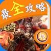 最全攻略 For 六龙争霸3D - iPhoneアプリ