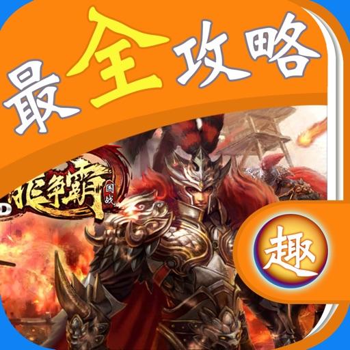 最全攻略 For 六龙争霸3D icon