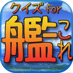 クイズ for 艦これ(艦隊これくしょん)
