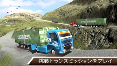 エクストリーム 未舗装道路 トラック ドライバのおすすめ画像2