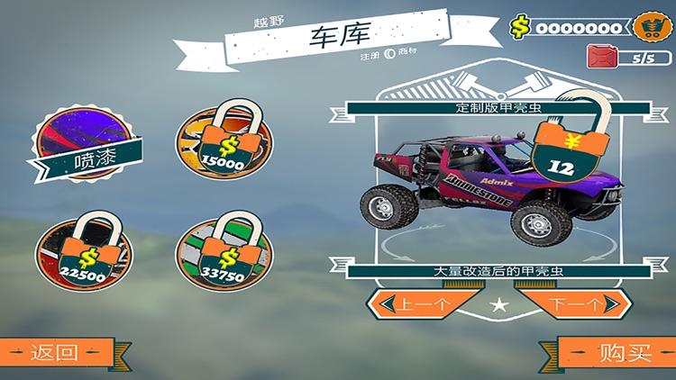 四驱越野 screenshot-3