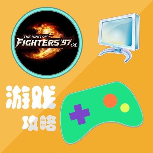 攻略秘籍For拳皇97ol
